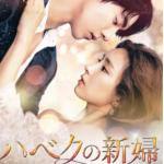 ハベクの新婦の日本語字幕動画を見る方法!無料視聴できる?