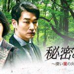秘密の森(韓国ドラマ)のあらすじ!ペドゥナとチョスンウ